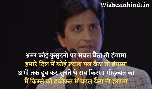 Kumar Vishwas Shayari In Hindi